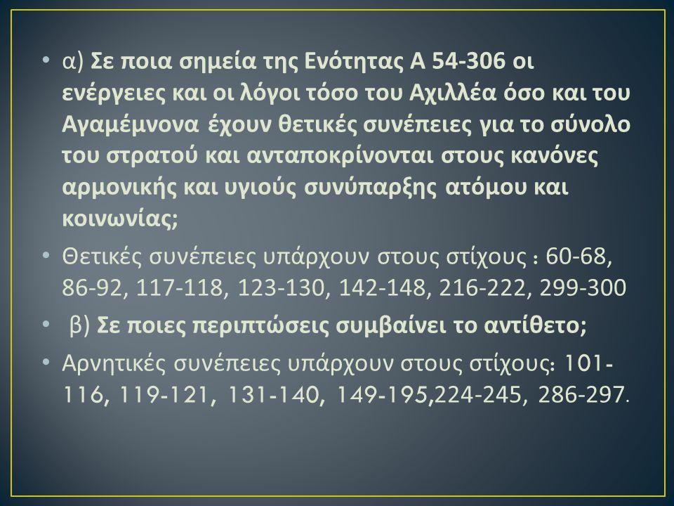 α ) Σε ποια σημεία της Ενότητας Α 54-306 οι ενέργειες και οι λόγοι τόσο του Αχιλλέα όσο και του Αγαμέμνονα έχουν θετικές συνέπειες για το σύνολο του σ