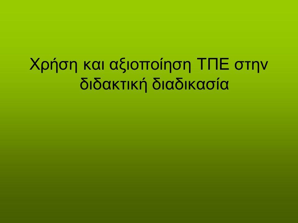 λογισμικά καθοδήγησης ή εκμάθησης (tutorials) 1.εισαγωγική ενότητα 2.