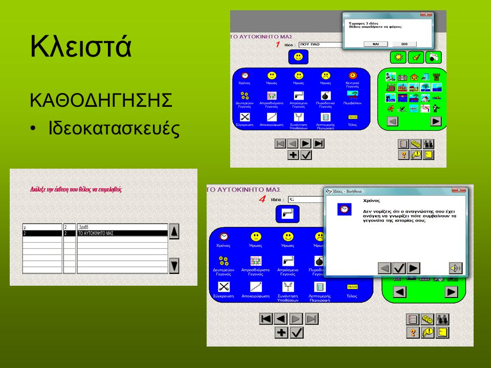 Εργαλεία επικοινωνίας Σύγχρονης (Chat, instant messaging πχ MSN) Ασύγχρονης (blogs, forum) Πλατφόρμες εκπαίδευσης από απόσταση (e-class)