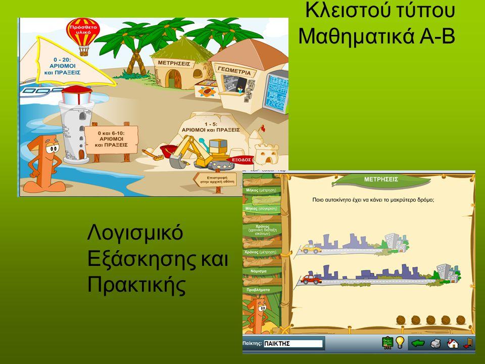 Συστήματα Εννοιολογικής Χαρτογράφησης Η εννοιολογική χαρτογράφηση είναι μια ειδική τεχνική οπτικοποίησης των σχέσεων ανάμεσα σε διάφορες έννοιες.
