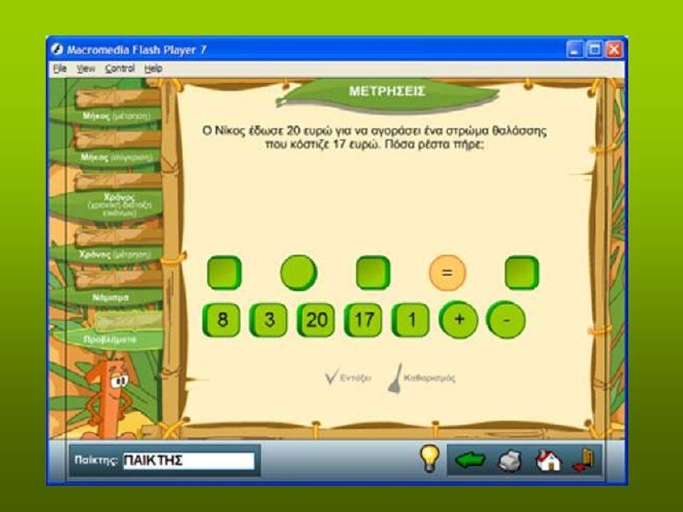 Αλληλεπιδραστικό πολυμέσο ο χρήστης μπορεί να επιλέξει να δει ένα παραμύθι ή παίξει ένα παιχνίδι.