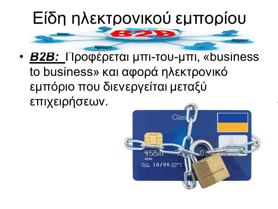 Είδη ηλεκτρονικού εμπορίου B2B: Προφέρεται μπι-του-μπι, «business to business» και αφορά ηλεκτρονικό εμπόριο που διενεργείται μεταξύ επιχειρήσεων.