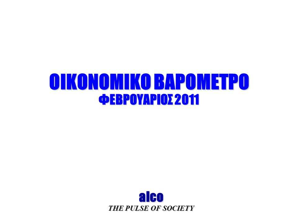 OIKONOMIKO ΒΑΡΟΜΕΤΡΟ ΦΕΒΡΟΥΑΡΙΟΣ 2011 alco THE PULSE OF SOCIETY