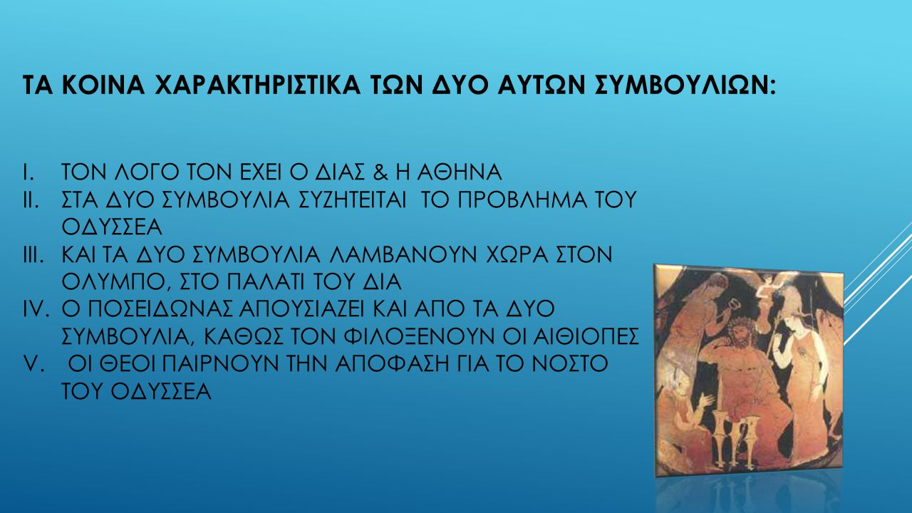 I.ΤΟΝ ΛΟΓΟ ΤΟΝ ΕΧΕΙ Ο ΔΙΑΣ & Η ΑΘΗΝΑ II.ΣΤΑ ΔΥΟ ΣΥΜΒΟΥΛΙΑ ΣΥΖΗΤΕΙΤΑΙ ΤΟ ΠΡΟΒΛΗΜΑ ΤΟΥ ΟΔΥΣΣΕΑ III.ΚΑΙ ΤΑ ΔΥΟ ΣΥΜΒΟΥΛΙΑ ΛΑΜΒΑΝΟΥΝ ΧΩΡΑ ΣΤΟΝ ΟΛΥΜΠΟ, ΣΤΟ