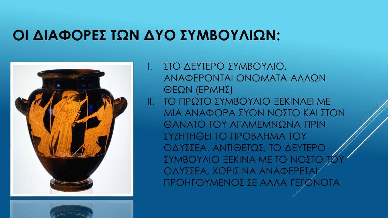 I.ΣΤΟ ΔΕΥΤΕΡΟ ΣΥΜΒΟΥΛΙΟ, ΑΝΑΦΕΡΟΝΤΑΙ ΟΝΟΜΑΤΑ ΑΛΛΩΝ ΘΕΩΝ (ΕΡΜΗΣ) II.ΤΟ ΠΡΩΤΟ ΣΥΜΒΟΥΛΙΟ ΞΕΚΙΝΑΕΙ ΜΕ ΜΙΑ ΑΝΑΦΟΡΑ ΣΥΟΝ ΝΟΣΤΟ ΚΑΙ ΣΤΟΝ ΘΑΝΑΤΟ ΤΟΥ ΑΓΑΜΕΜΝΩΝ