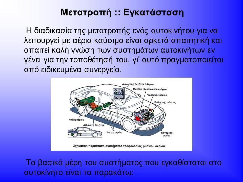Μετατροπή :: Εγκατάσταση Η διαδικασία της μετατροπής ενός αυτοκινήτου για να λειτουργεί με αέρια καύσιμα είναι αρκετά απαιτητική και απαιτεί καλή γνώσ