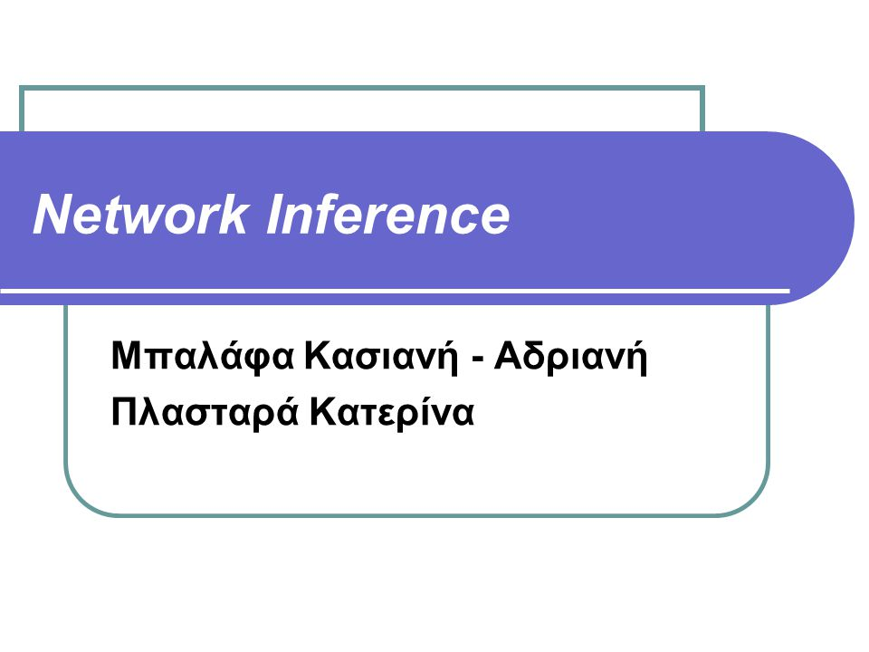 Network Inference Μπαλάφα Κασιανή - Αδριανή Πλασταρά Κατερίνα