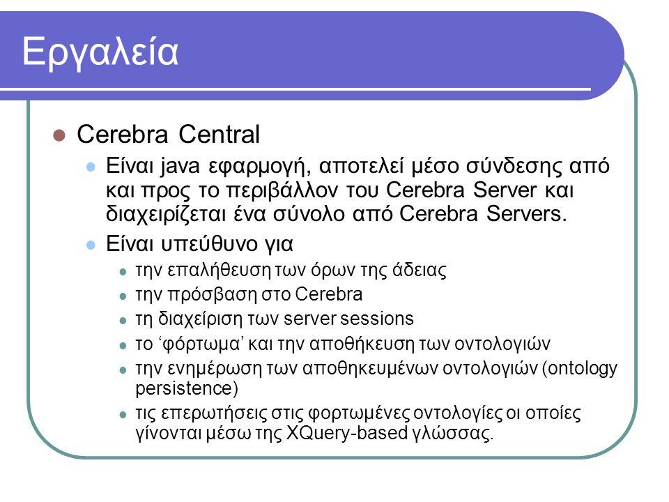 Εργαλεία Cerebra Central Είναι java εφαρμογή, αποτελεί μέσο σύνδεσης από και προς το περιβάλλον του Cerebra Server και διαχειρίζεται ένα σύνολο από Cerebra Servers.