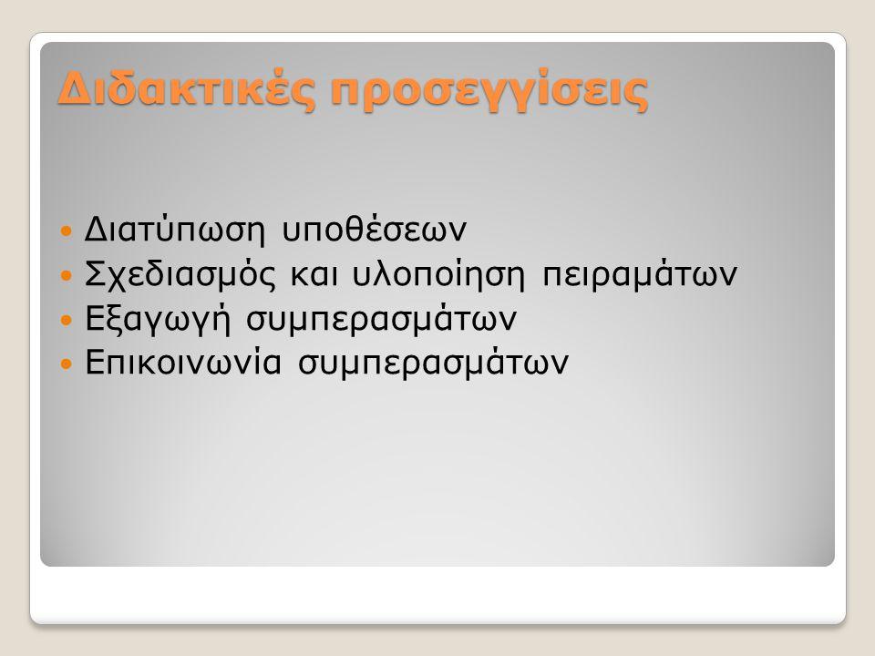Διδακτικές προσεγγίσεις Συνεργατικές διαδικασίες και ερευνητικές δραστηριότητες Ακολουθείται το μοντέλο του Οντάριο