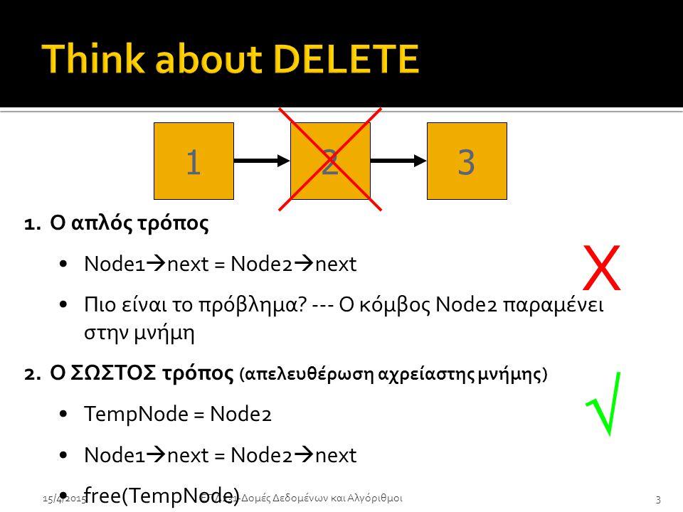 15/4/2015ΕΠΛ231-Δομές Δεδομένων και Αλγόριθμοι3 123 1.Ο απλός τρόπος Node1  next = Node2  next Πιο είναι το πρόβλημα? --- Ο κόμβος Node2 παραμένει σ