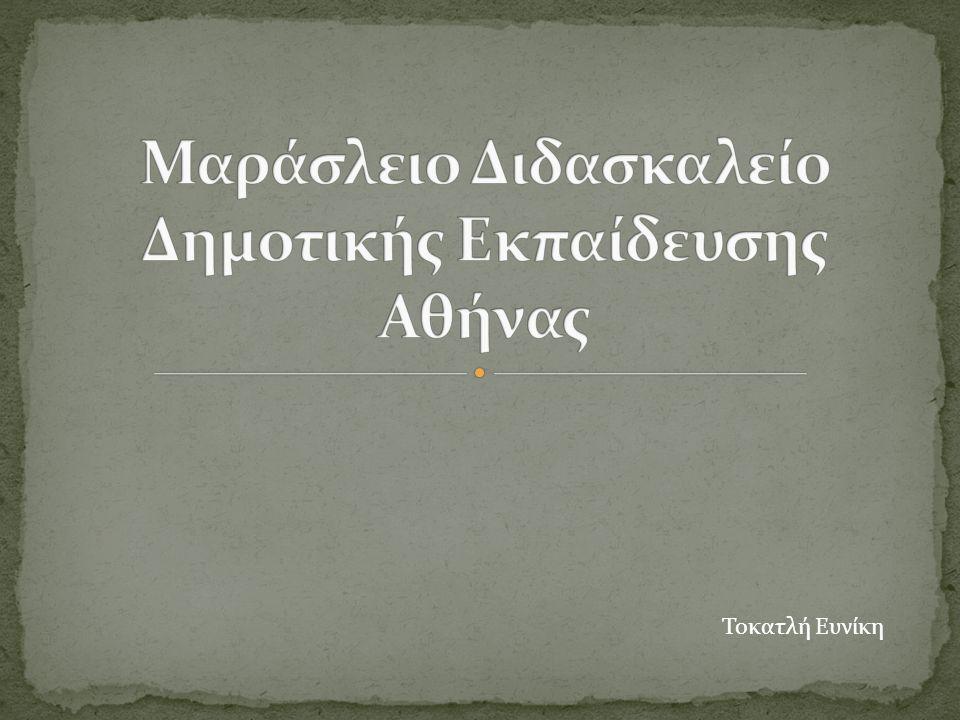 Τοκατλή Ευνίκη