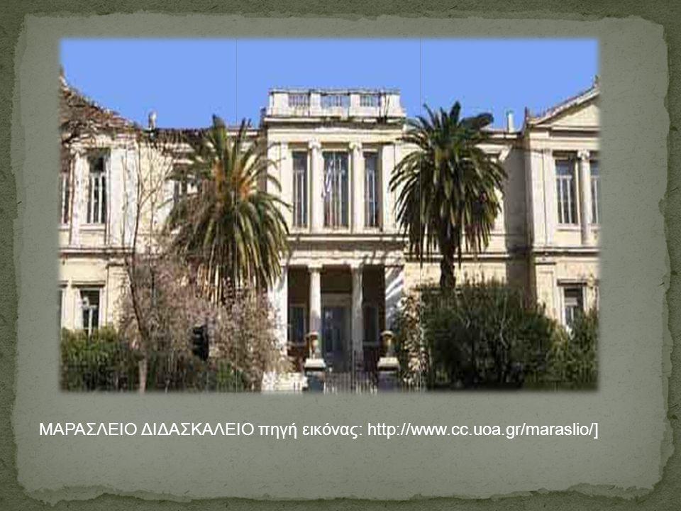 ΜΑΡΑΣΛΕΙΟ ΔΙΔΑΣΚΑΛΕΙΟ πηγή εικόνας: http://www.cc.uoa.gr/maraslio/]