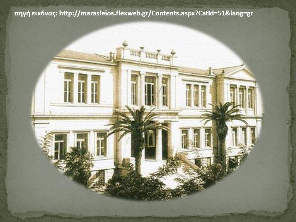 πηγή εικόνας: http://marasleios.flexweb.gr/Contents.aspx?CatId=51&lang=gr
