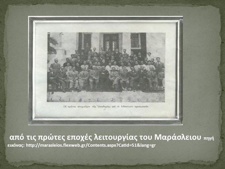 από τις πρώτες εποχές λειτουργίας του Μαράσλειου πηγή εικόνας: http://marasleios.flexweb.gr/Contents.aspx?CatId=51&lang=gr