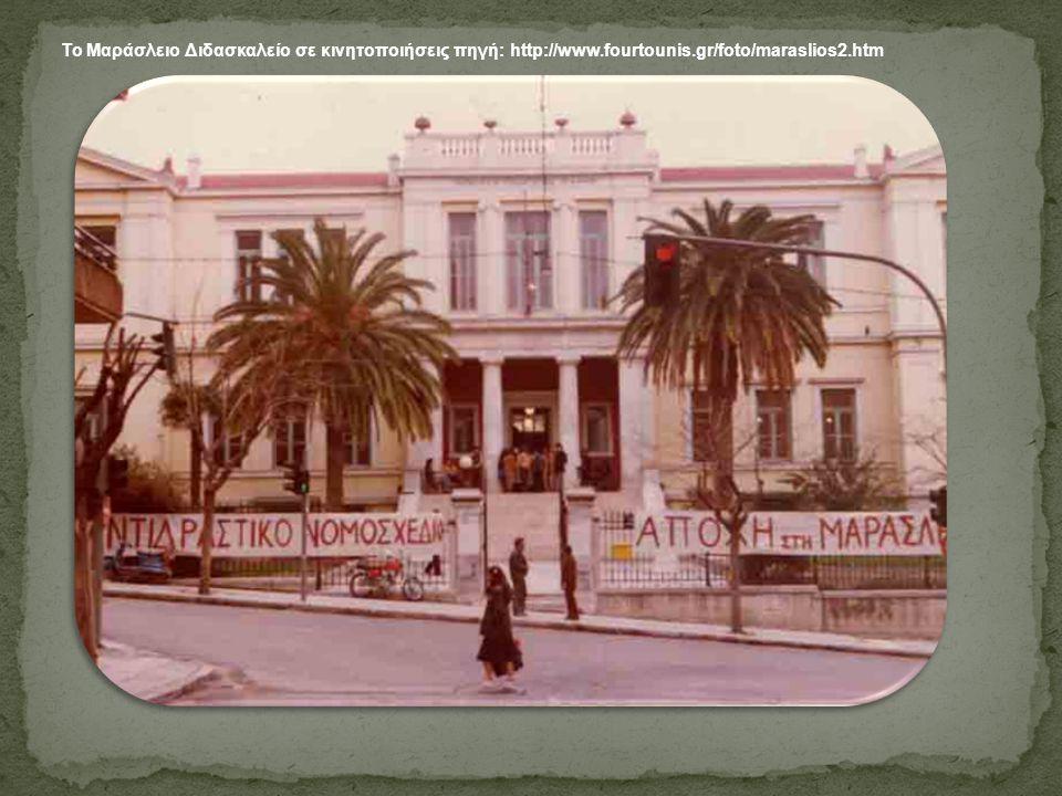 Το Μαράσλειο Διδασκαλείο σε κινητοποιήσεις πηγή: http://www.fourtounis.gr/foto/maraslios2.htm