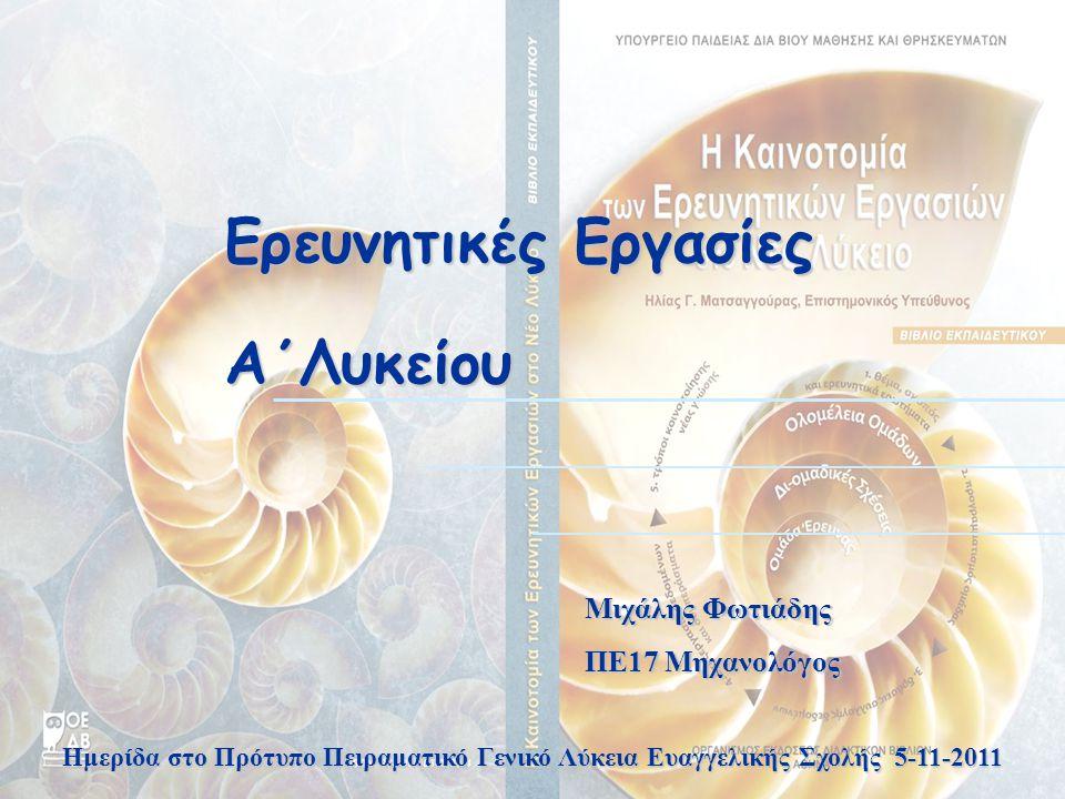 Χρήση διαφανειών από: Κωνσταντίνα Σχίζα και Ηλία Ματσαγγούρα (επιστημονικό υπεύθυνο) «Η καινοτομία των ερευνητικών εργασιών στο νέο Λύκειο»
