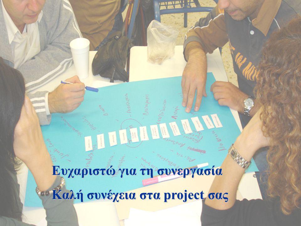Ευχαριστώ για τη συνεργασία Καλή συνέχεια στα project σας