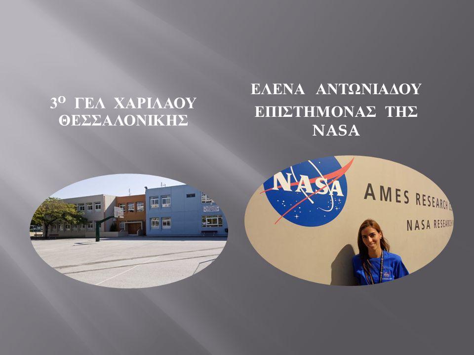 ΕΛΕΝΑ ΑΝΤΩΝΙΑΔΟΥ ΕΠΙΣΤΗΜΟΝΑΣ ΤΗΣ NASA 3 Ο ΓΕΛ ΧΑΡΙΛΑΟΥ ΘΕΣΣΑΛΟΝΙΚΗΣ