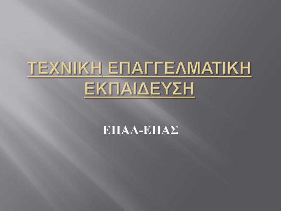 ΕΠΑΛ - ΕΠΑΣ