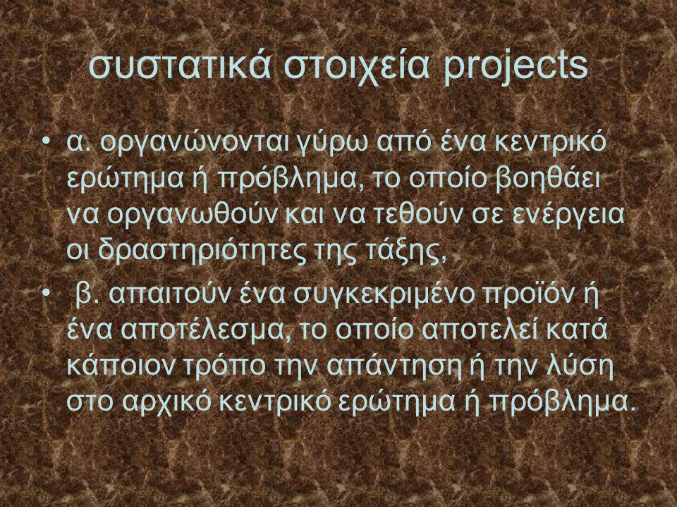 συστατικά στοιχεία projects α. οργανώνονται γύρω από ένα κεντρικό ερώτημα ή πρόβλημα, το οποίο βοηθάει να οργανωθούν και να τεθούν σε ενέργεια οι δρασ