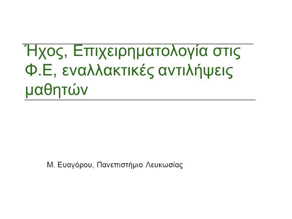 Ήχος, Επιχειρηματολογία στις Φ.Ε, εναλλακτικές αντιλήψεις μαθητών Μ. Ευαγόρου, Πανεπιστήμιο Λευκωσίας