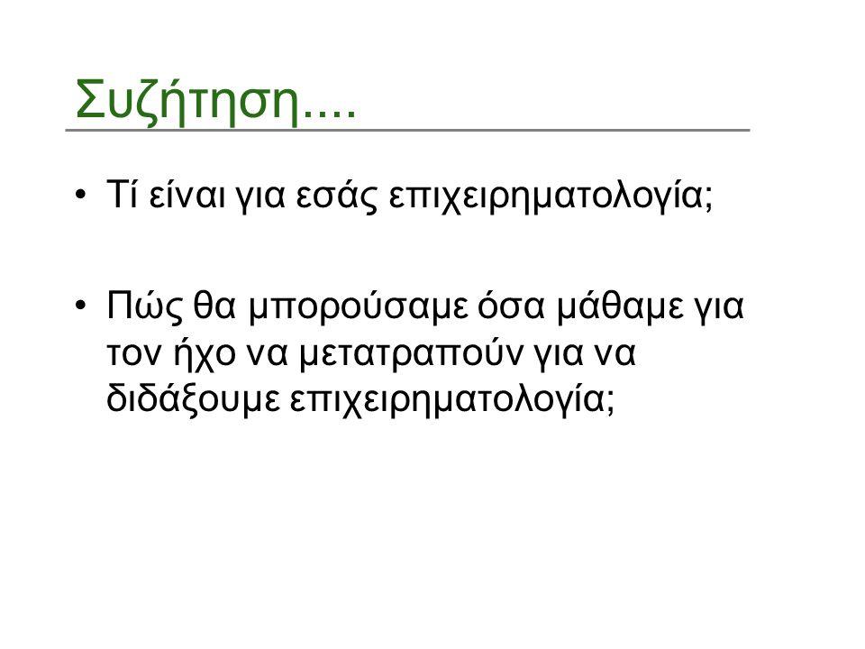 Επιχειρηματολογία και Φ.Ε.