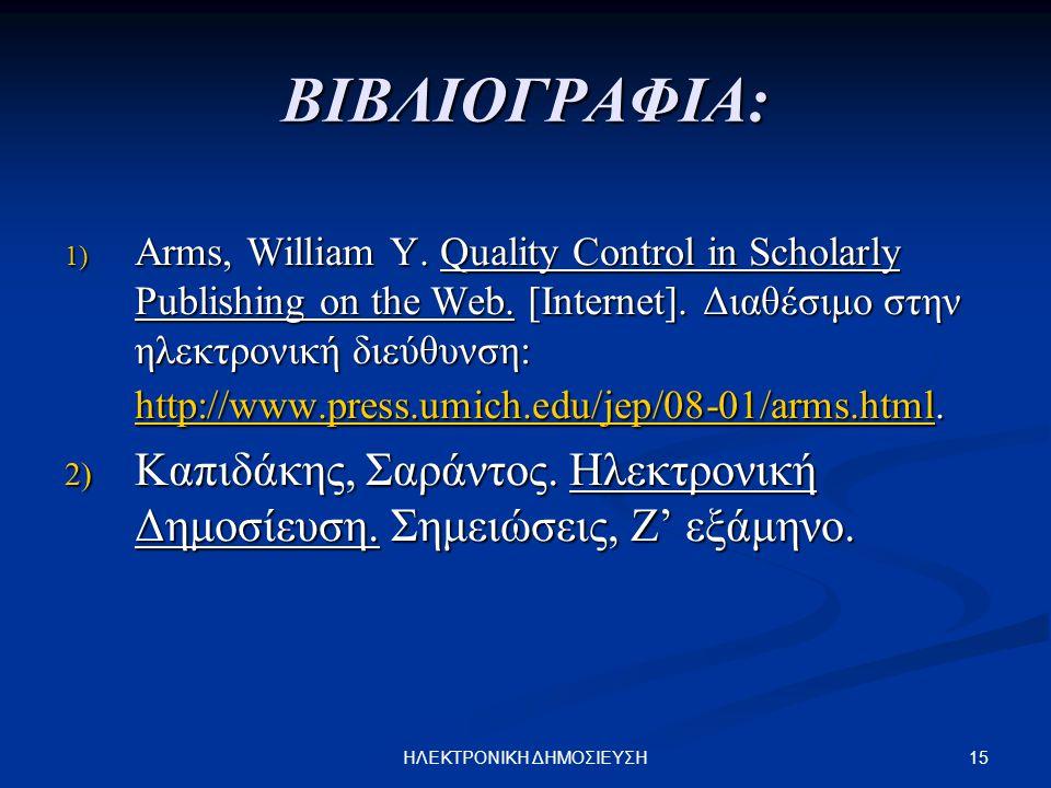15ΗΛΕΚΤΡΟΝΙΚΗ ΔΗΜΟΣΙΕΥΣΗ ΒΙΒΛΙΟΓΡΑΦΙΑ: 1) Arms, William Y.