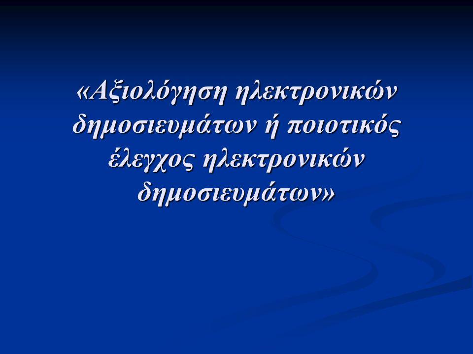«Αξιολόγηση ηλεκτρονικών δημοσιευμάτων ή ποιοτικός έλεγχος ηλεκτρονικών δημοσιευμάτων»