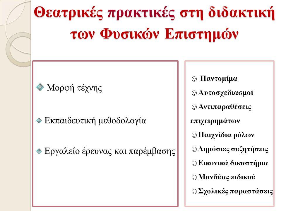 Θεατρικές πρακτικές στη διδακτική των Φυσικών Επιστημών Μορφή τέχνης Εκπαιδευτική μεθοδολογία Εργαλείο έρευνας και παρέμβασης ☺ Παντομίμα ☺Αυτοσχεδιασ