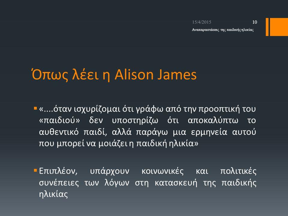 Όπως λέει η Alison James  «....όταν ισχυρίζομαι ότι γράφω από την προοπτική του «παιδιού» δεν υποστηρίζω ότι αποκαλύπτω το αυθεντικό παιδί, αλλά παρά