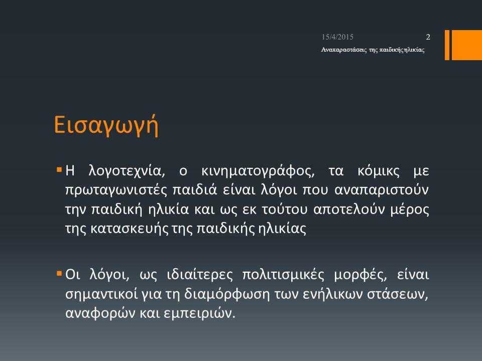 Μεθοδολογία: Ανάλυση λόγου  Κανόνες σχηματισμού ενός λόγου (discourse).