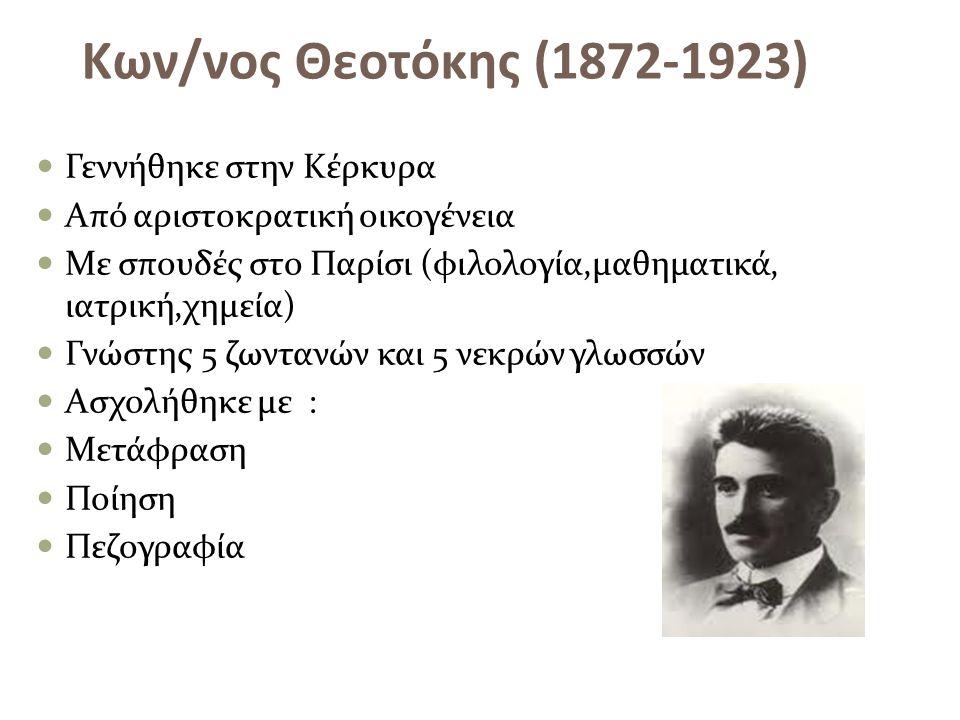 Κων/νος Θεοτόκης (1872-1923) Γεννήθηκε στην Κέρκυρα Από αριστοκρατική οικογένεια Με σπουδές στο Παρίσι (φιλολογία,μαθηματικά, ιατρική,χημεία) Γνώστης