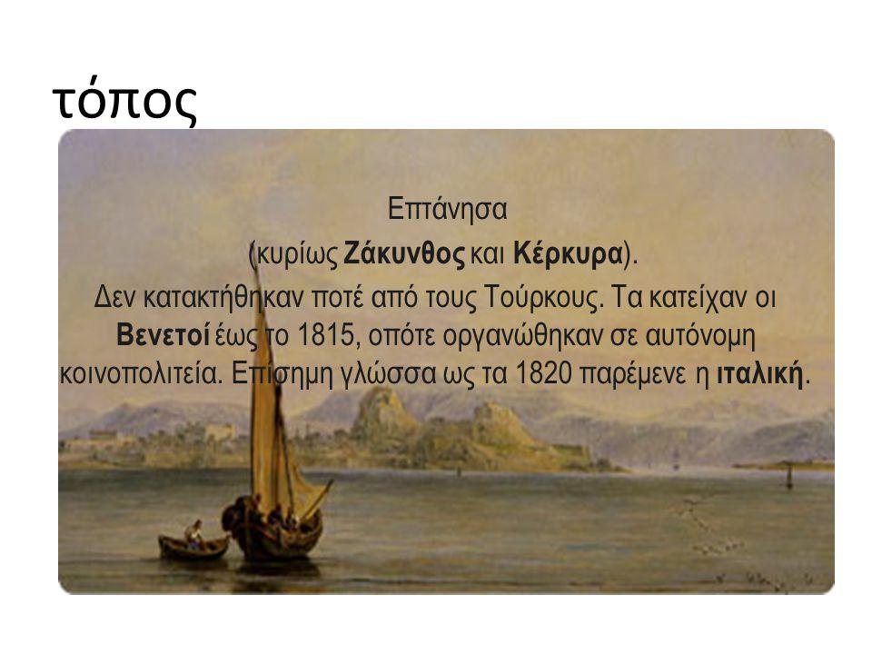 τόπος Επτάνησα (κυρίως Ζάκυνθος και Κέρκυρα ). Δεν κατακτήθηκαν ποτέ από τους Τούρκους. Τα κατείχαν οι Βενετοί έως το 1815, οπότε οργανώθηκαν σε αυτόν