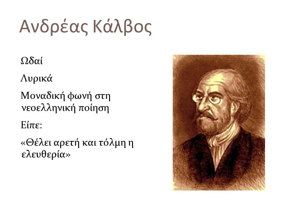 Ανδρέας Κάλβος Ωδαί Λυρικά Μοναδική φωνή στη νεοελληνική ποίηση Είπε: «Θέλει αρετή και τόλμη η ελευθερία»