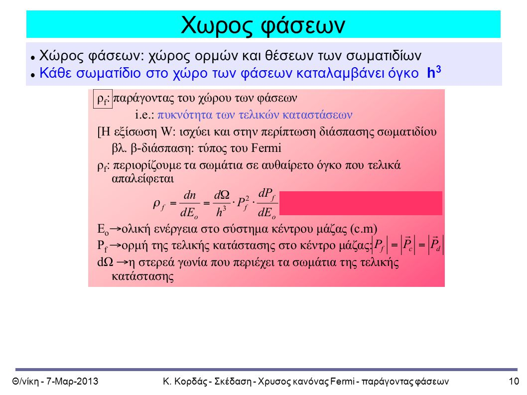 Θ/νίκη - 7-Μαρ-2013Κ. Κορδάς - Σκέδαση - Χρυσος κανόνας Fermi - παράγοντας φάσεων10 Χωρος φάσεων Χώρος φάσεων: χώρος ορμών και θέσεων των σωματιδίων Κ
