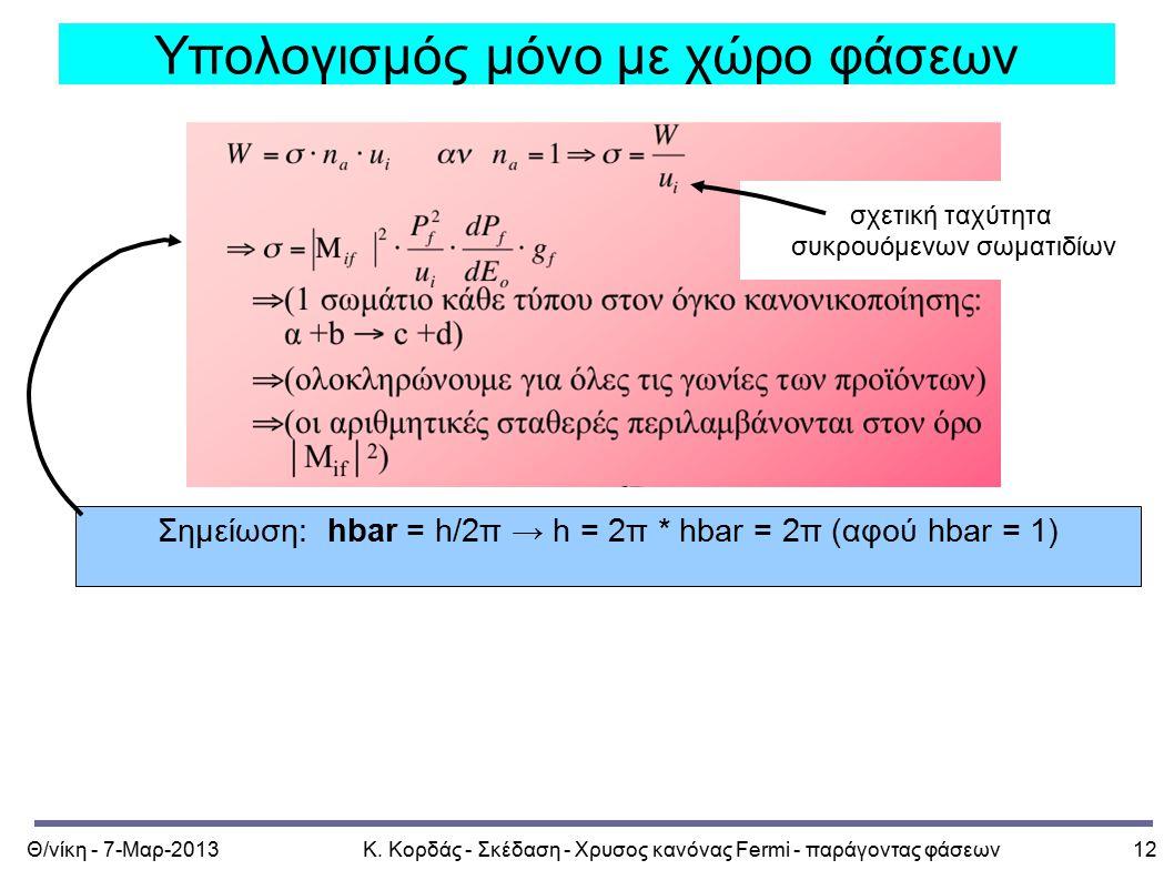 Θ/νίκη - 7-Μαρ-2013Κ. Κορδάς - Σκέδαση - Χρυσος κανόνας Fermi - παράγοντας φάσεων12 Υπολογισμός μόνο με χώρο φάσεων σχετική ταχύτητα συκρουόμενων σωμα