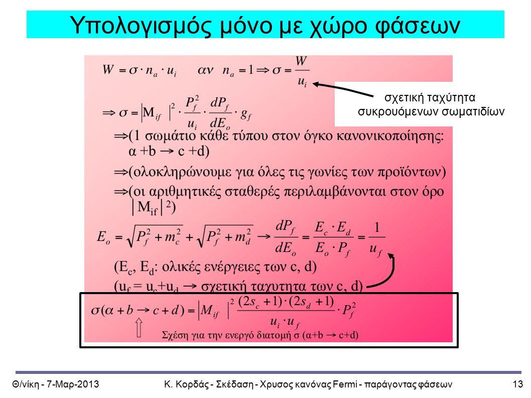 Θ/νίκη - 7-Μαρ-2013Κ. Κορδάς - Σκέδαση - Χρυσος κανόνας Fermi - παράγοντας φάσεων13 Υπολογισμός μόνο με χώρο φάσεων σχετική ταχύτητα συκρουόμενων σωμα