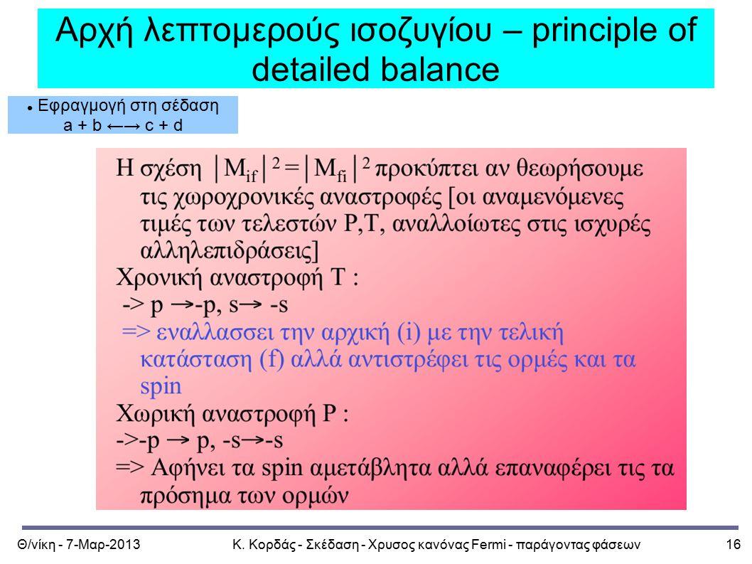 Θ/νίκη - 7-Μαρ-2013Κ. Κορδάς - Σκέδαση - Χρυσος κανόνας Fermi - παράγοντας φάσεων16 Αρχή λεπτομερούς ισοζυγίου – principle of detailed balance Εφραγμο