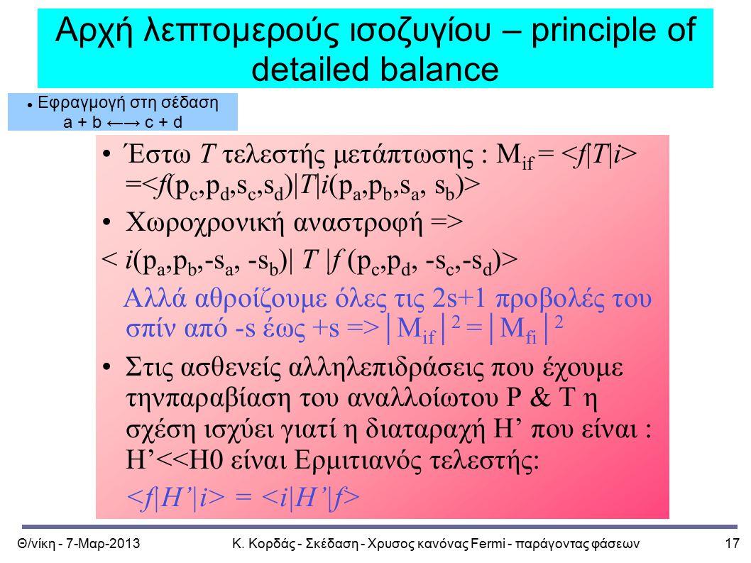 Θ/νίκη - 7-Μαρ-2013Κ. Κορδάς - Σκέδαση - Χρυσος κανόνας Fermi - παράγοντας φάσεων17 Αρχή λεπτομερούς ισοζυγίου – principle of detailed balance Εφραγμο