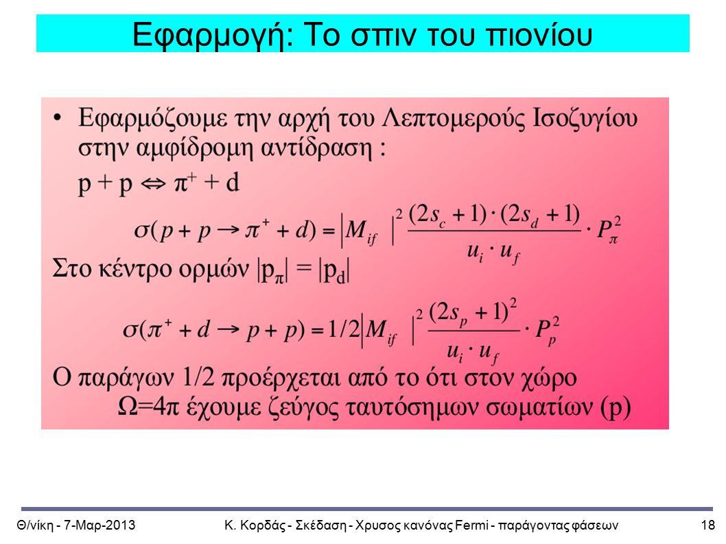 Θ/νίκη - 7-Μαρ-2013Κ. Κορδάς - Σκέδαση - Χρυσος κανόνας Fermi - παράγοντας φάσεων18 Εφαρμογή: Το σπιν του πιονίου