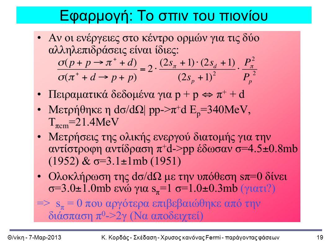 Θ/νίκη - 7-Μαρ-2013Κ. Κορδάς - Σκέδαση - Χρυσος κανόνας Fermi - παράγοντας φάσεων19 Εφαρμογή: Το σπιν του πιονίου