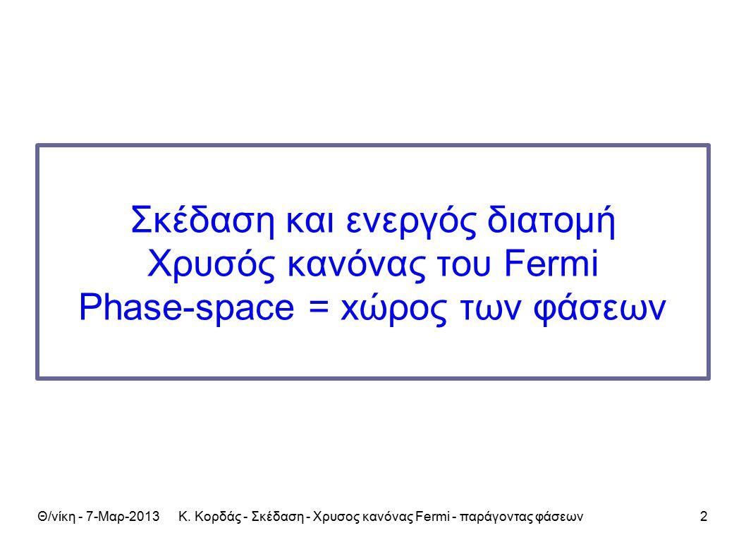 Θ/νίκη - 7-Μαρ-2013Κ. Κορδάς - Σκέδαση - Χρυσος κανόνας Fermi - παράγοντας φάσεων2 Σκέδαση και ενεργός διατομή Χρυσός κανόνας του Fermi Phase-space =