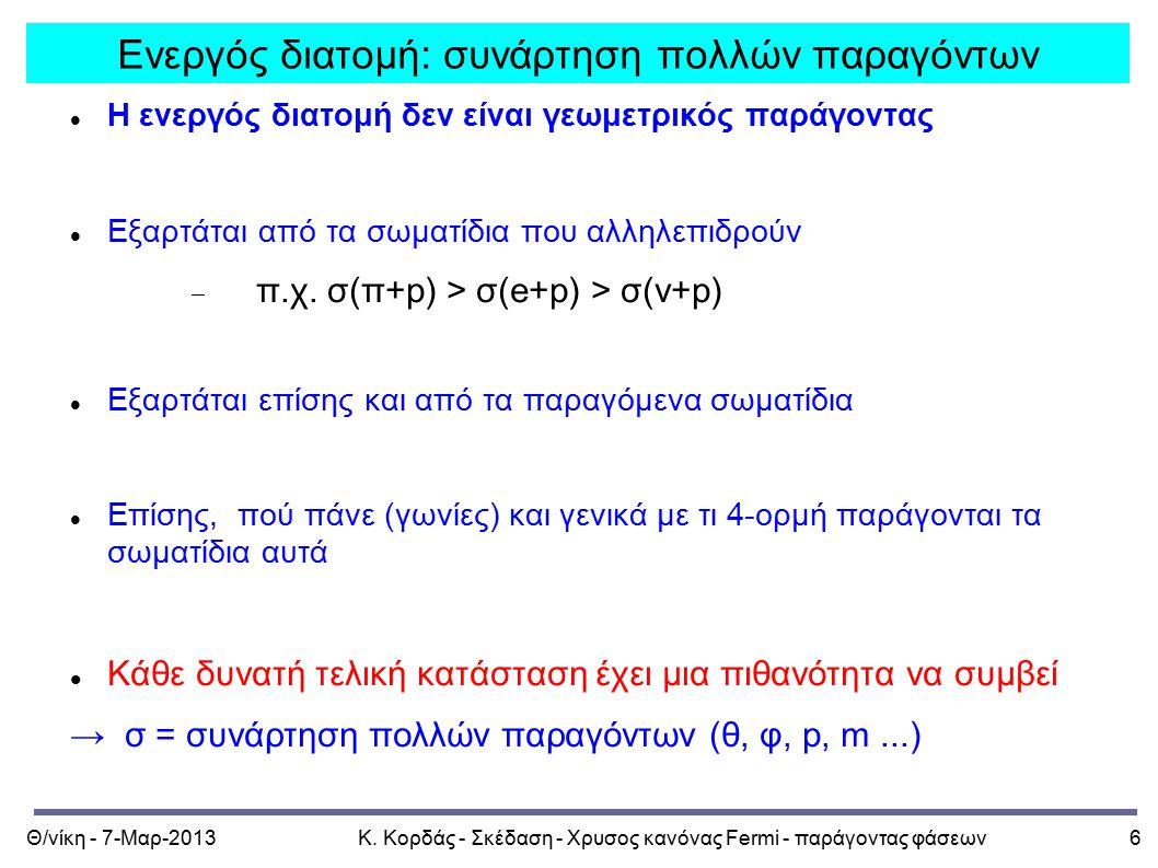 Θ/νίκη - 7-Μαρ-2013Κ. Κορδάς - Σκέδαση - Χρυσος κανόνας Fermi - παράγοντας φάσεων6 Ενεργός διατομή: συνάρτηση πολλών παραγόντων Η ενεργός διατομή δεν