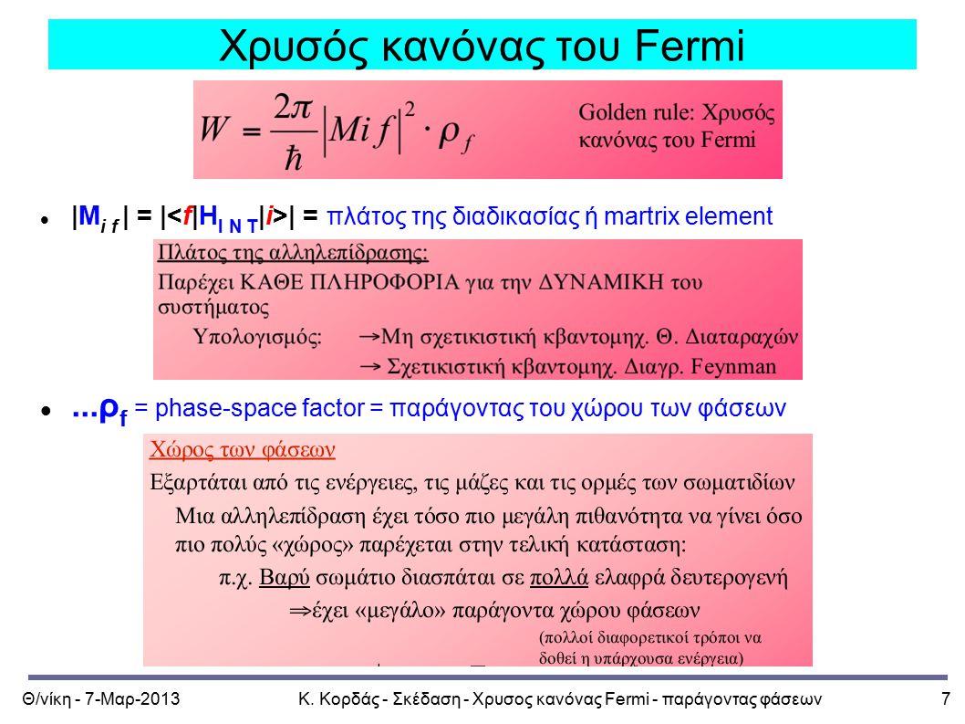 Θ/νίκη - 7-Μαρ-2013Κ. Κορδάς - Σκέδαση - Χρυσος κανόνας Fermi - παράγοντας φάσεων7 Χρυσός κανόνας του Fermi |M i f | = | | = πλάτος της διαδικασίας ή