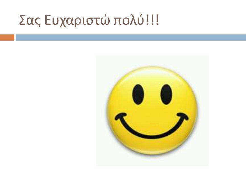 Σας Ευχαριστώ πολύ !!!