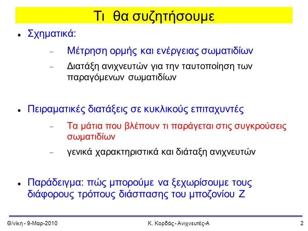 Θ/νίκη - 9-Μαρ-2010Κ.Κορδάς - Ανιχνευτές-Α13 Χρειαζόμαστε μεγάλους ανιχνευτές T.