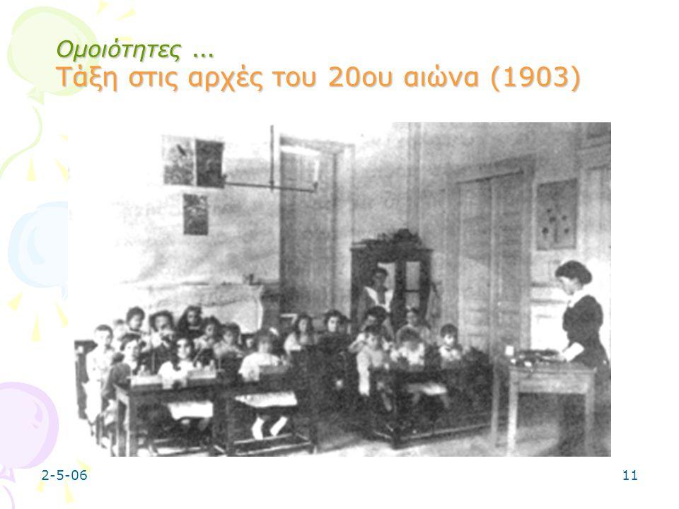 2-5-0611 Ομοιότητες … Τάξη στις αρχές του 20ου αιώνα (1903)