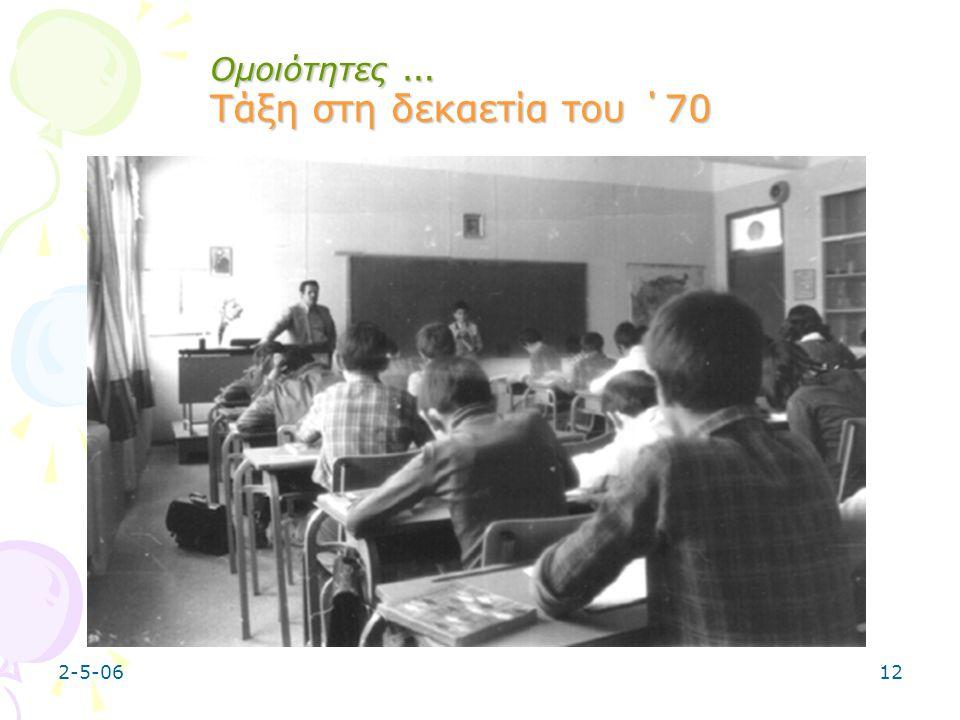 2-5-0612 Ομοιότητες … Τάξη στη δεκαετία του ΄70