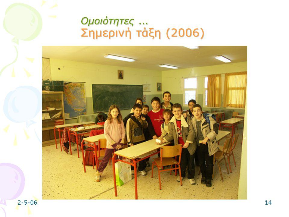2-5-0614 Ομοιότητες … Σημερινή τάξη (2006)