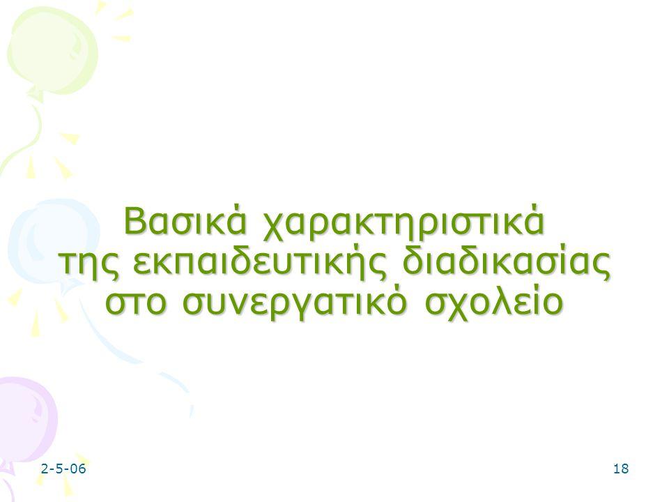 2-5-0618 Βασικά χαρακτηριστικά της εκπαιδευτικής διαδικασίας στο συνεργατικό σχολείο